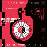 Kinolikbez Festival, Saint-Petersbourg // Russie